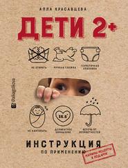 Дети 2+. Инструкция по применению
