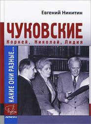 Какие они разные… Корней, Николай, Лидия Чуковские