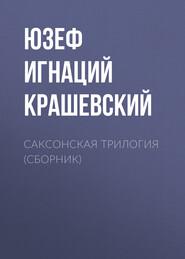 Саксонская трилогия (сборник)