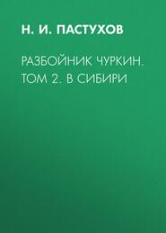 Разбойник Чуркин. Том 2. В Сибири