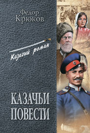Казачьи повести (сборник)