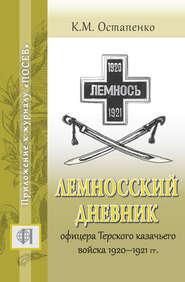 Лемносский дневник офицера Терского казачьего войска 1920–1921 гг.