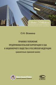 Правовое положение предпринимательской корпорации в США и акционерного общества в Российской Федерации: сравнительно-правовой анализ