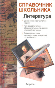 Справочник школьника по литературе