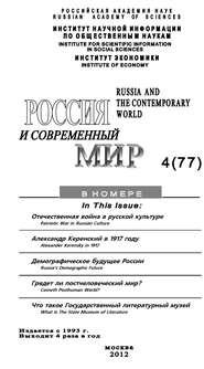 Россия и современный мир №4 \/ 2012