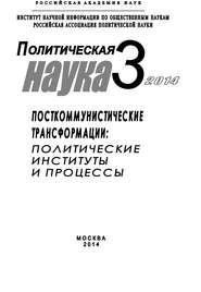 Политическая наука №3 \/ 2014. Посткоммунистические трансформации: Политические институты и процессы
