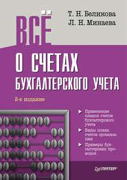 Всё о счетах бухгалтерского учета (2-е издание)