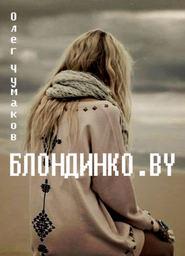 Блондинко.BY