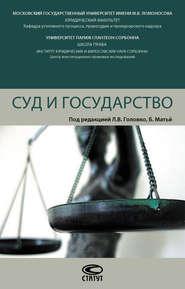 Суд и государство