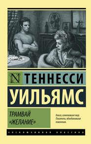 Трамвай «Желание» (сборник)