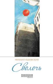 Сволочь (сборник)