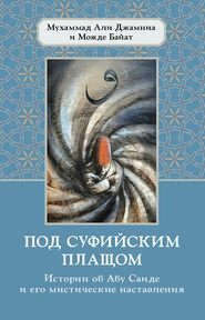 Под суфийским плащом. Истории об Абу Саиде и его мистические наставления