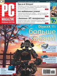 Журнал PC Magazine\/RE №06\/2010
