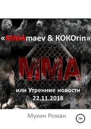 «ММАmaev & КОКОrin», или Утренние новости 22.11.2018