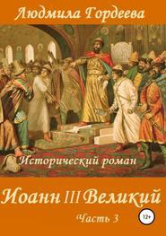 Иоанн III Великий. Книга 2. Часть 3