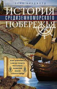 История Средиземноморского побережья