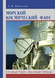 Морской космический флот. Его люди, работа, океанские походы