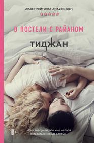 В постели с Райаном