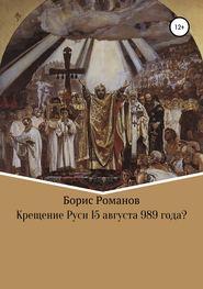 Крещение Руси 15 августа 989 года?