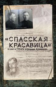 «Спасская красавица». 14 лет агронома Кузнецова в ГУЛАГе