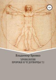 Хронологии. Пророки и чудотворцы. ч. 1