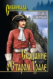 Сказание о Старом Урале