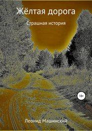 Жёлтая дорога