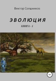 Эволюция. Книга 1