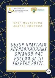 Обзор апелляционной практики ФАС России за III квартал 2017 г.