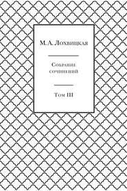 Собрание сочинений в 3-х томах. Том 3