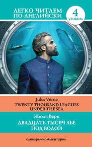 Двадцать тысяч лье под водой \/ Twenty Thousand Leagues Under the Sea