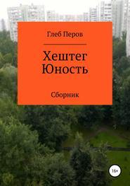 Хештег Юность. Сборник