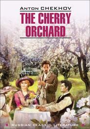 The Cherry Orchard \/ Вишневый сад. Книга для чтения на английском языке