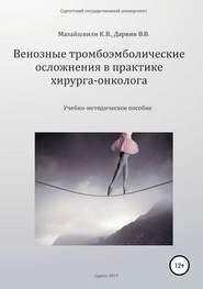 Венозные тромбоэмболические осложнения впрактике хирурга-онколога