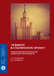 «Я вырос в сталинскую эпоху». Политический автопортрет советского журналиста
