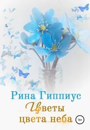 Цветы цвета неба