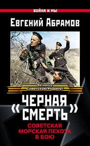 «Черная смерть». Советская морская пехота в бою