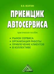 Приемщик автосервиса: Практическое пособие