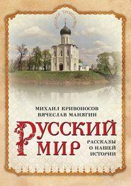 Русский мир. Рассказы о нашей истории