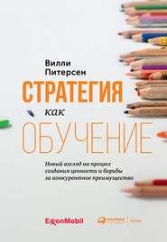 Стратегия как обучение