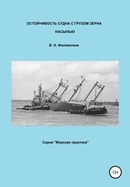 Остойчивость судна с грузом зерна насыпью