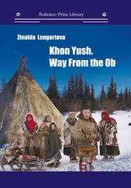Khon Yush. Way From the Ob