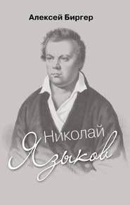 Николай Языков: биография поэта