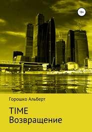 Time. Возвращение