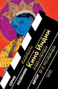 Кино Индии вчера и сегодня