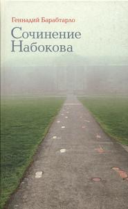 Сочинение Набокова