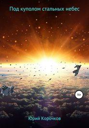Под куполом стальных небес