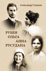 Рубен – Ольга – Анна – Русудана