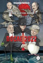 После 2022