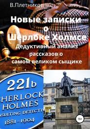 Новые записки о Шерлоке Холмсе. Дедуктивный анализ рассказов о самом великом сыщике